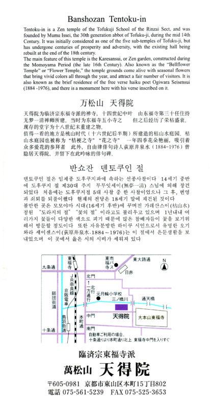 Tentokuin English 中文 한국어