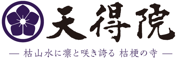 京都東福寺 天得院