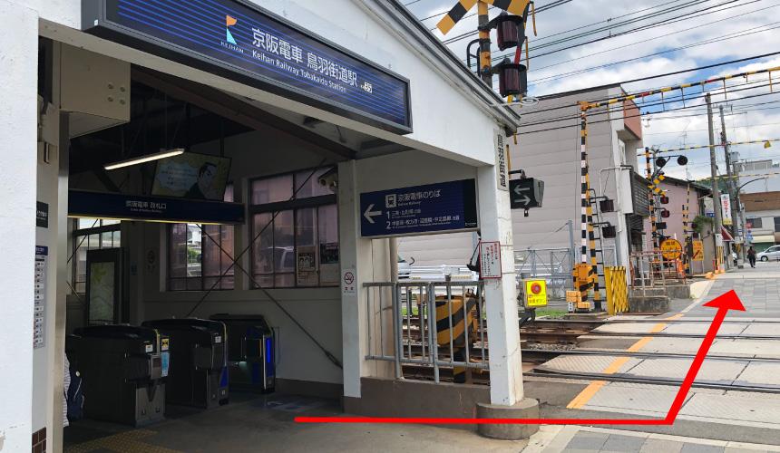 京阪鳥羽街道01