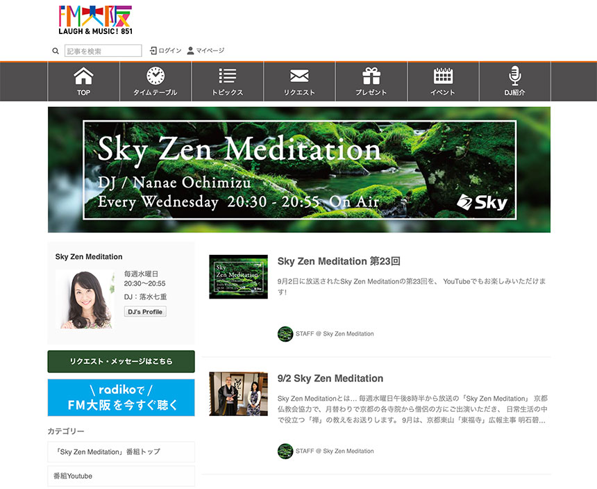 FM大阪Sky Zen Meditation