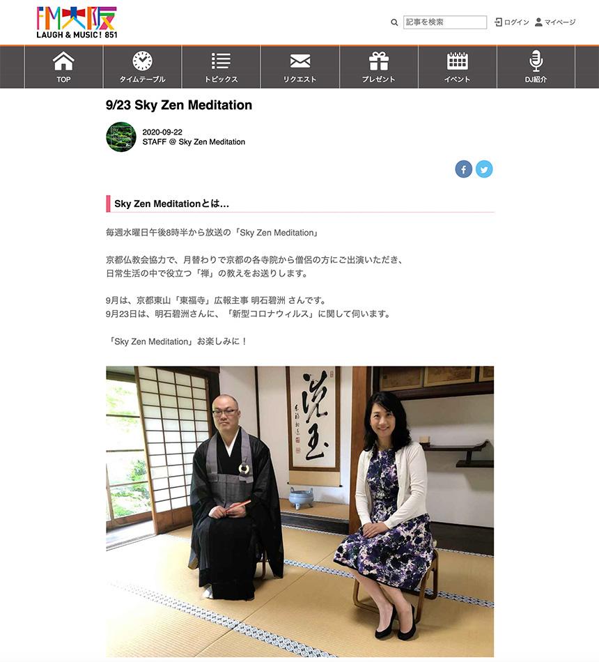 FM大阪出演の天得院住職明石碧洲とDJの落水さん
