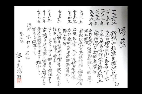 京仏師 樋口尚鴻氏略歴